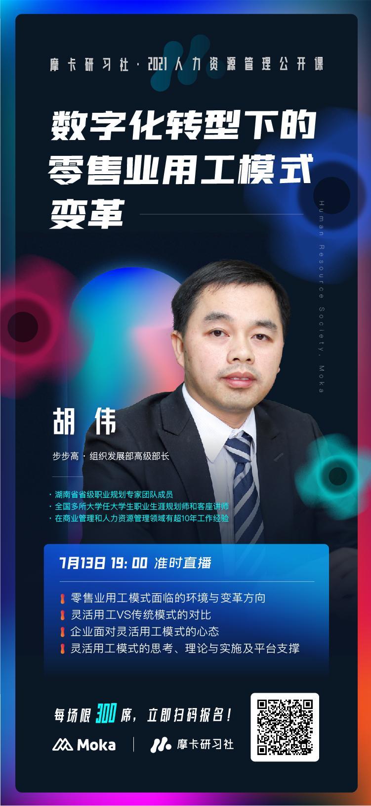 2021人力资源公开课海报_6月胡伟1_20210714043750.jpg